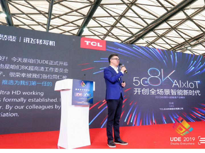 TCL展示5G+8K TV、AI x IoT技术
