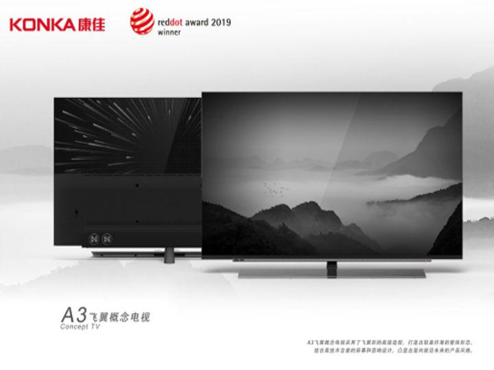 """康佳电视首款产品A3获设计""""红点奖"""""""