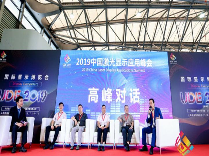 光峰科技CTO胡飞先生 对话激光显示高峰论坛